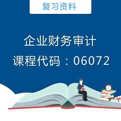 06072企业财务审计复习资料
