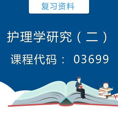 03699自考护理学研究(二)复习资料