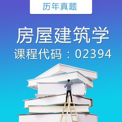 02394房屋建筑学历年真题