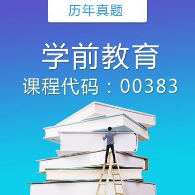 00383 学前教育历年真题