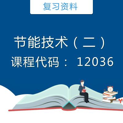 12039能源与环境概论(二)复习资料
