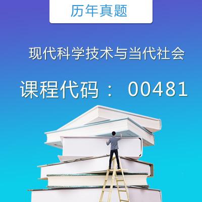 00481现代科学技术与当代社会历年真题