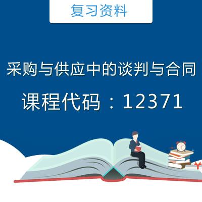 12371采购与供应中的谈判与合同复习资料