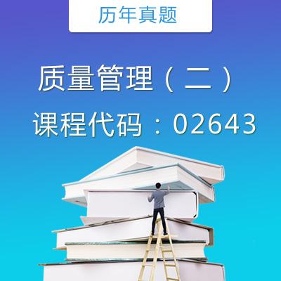 02643质量管理(二)历年真题