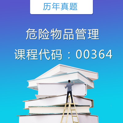 00364危险物品管理历年真题