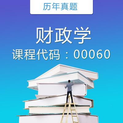 00060 财政学历年真题