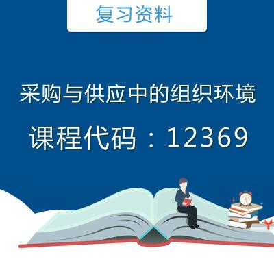 12369采购与供应中的组织环境复习资料