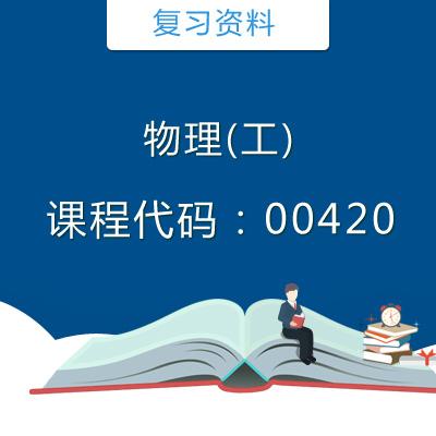 00420物理(工)复习资料