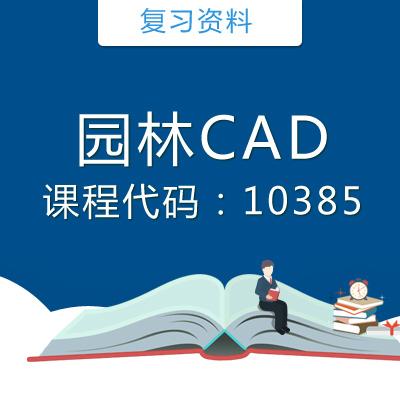 10385园林CAD复习资料