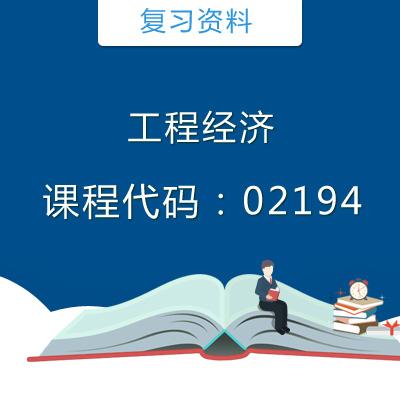 02194工程经济复习资料