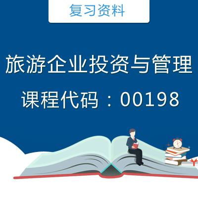 00198旅游企业投资与管理复习资料