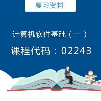 02243计算机软件基础(一)复习资料