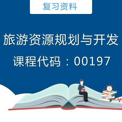 00197旅游资源规划与开发复习资料