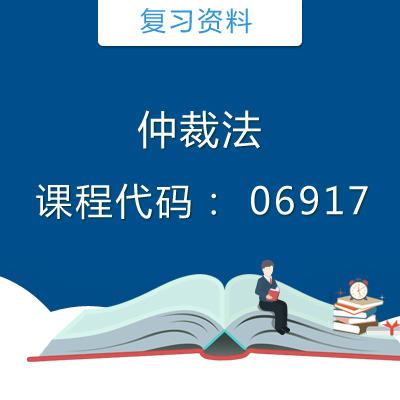 06917仲裁法复习资料