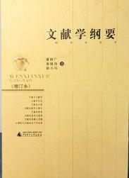 00818文献学自考教材