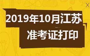 2019年10月江苏自考准考证打印时间