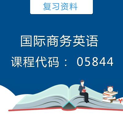 05844国际商务英语复习资料