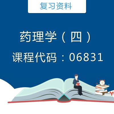 06831药理学(四)复习资料