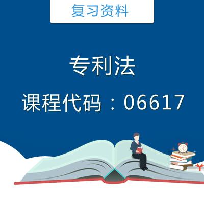 06617专利法复习资料