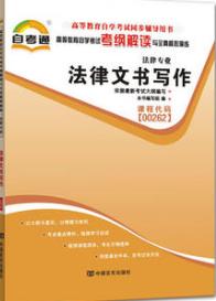 00930监所法律文书自考教材