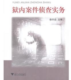 00932狱内侦查学自考教材