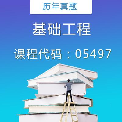 05497基础工程历年真题