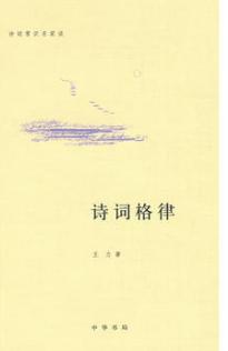05457诗词曲联格律与创作自考教材