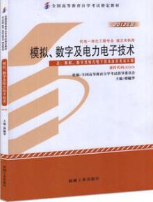 02238模拟、数字及电力电子技术自考教材