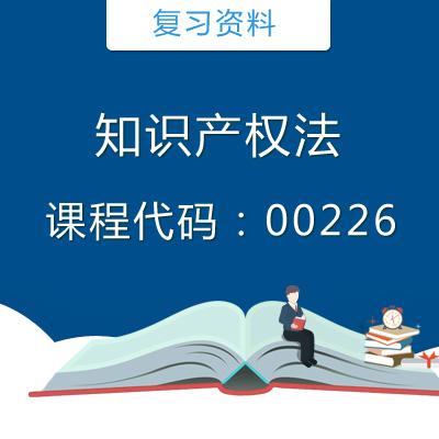 00226知识产权法复习资料
