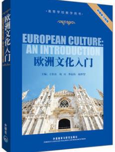 10017欧洲文化入门自考教材