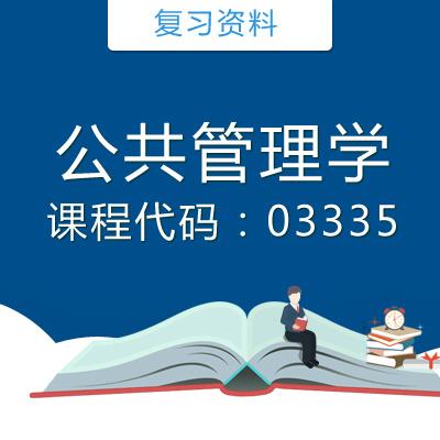 03335公共管理学复习资料