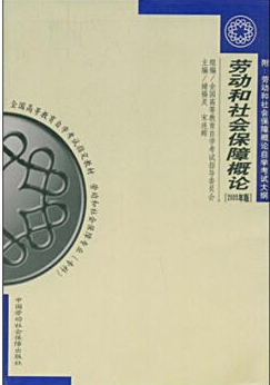 03312劳动和社会保障概论自考教材