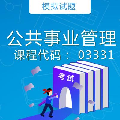 03331公共事业管理模拟试题