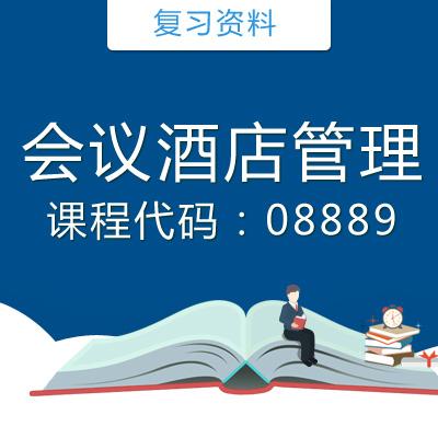 08889会议酒店管理复习资料