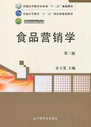 03289食品营销学
