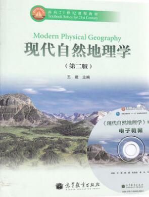 02104现代自然地理学