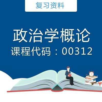 00312政治学概论复习资料