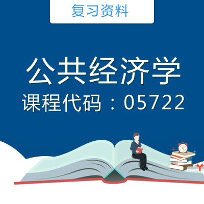05722公共经济学复习资料