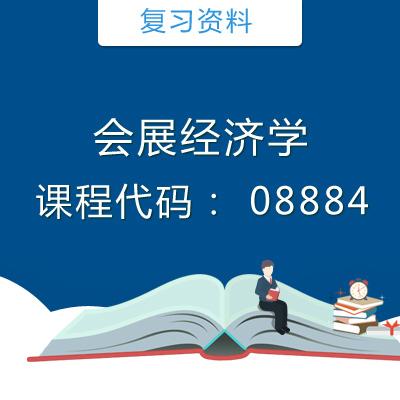 08884会展经济学复习资料