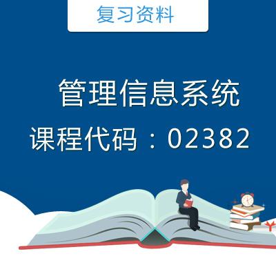 02382管理信息系统复习资料