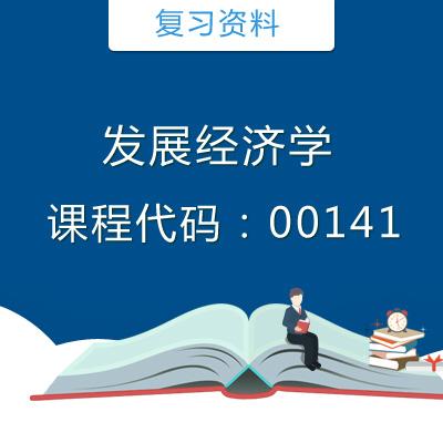00141发展经济学复习资料