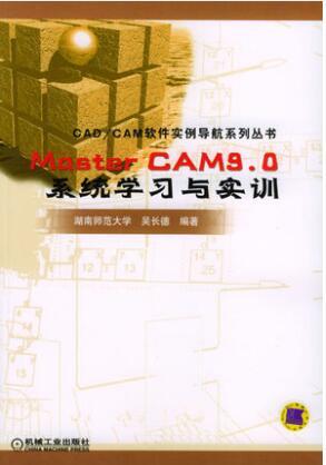 05663CAM/CAD软件应用