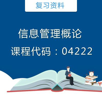 04222信息管理概论复习资料