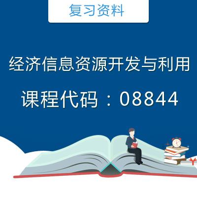 08844经济信息资源开发与利用复习资料