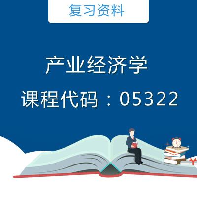 05322产业经济学复习资料