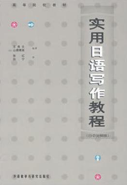 06042日语写作自考教材