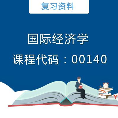 00140国际经济学复习资料