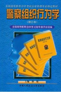 00859 警察组织行为学 教材