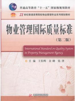05675物业管理国际标准与质量认证自考教材