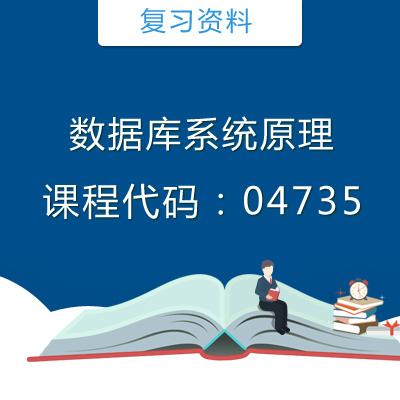04735数据库系统原理复习资料